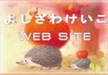 よしざわけいこのホームページへ!